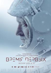 """The Age of Pioneers"" movie premiere @ TBA | Тба | Самцхе-Джавахети | Грузия"
