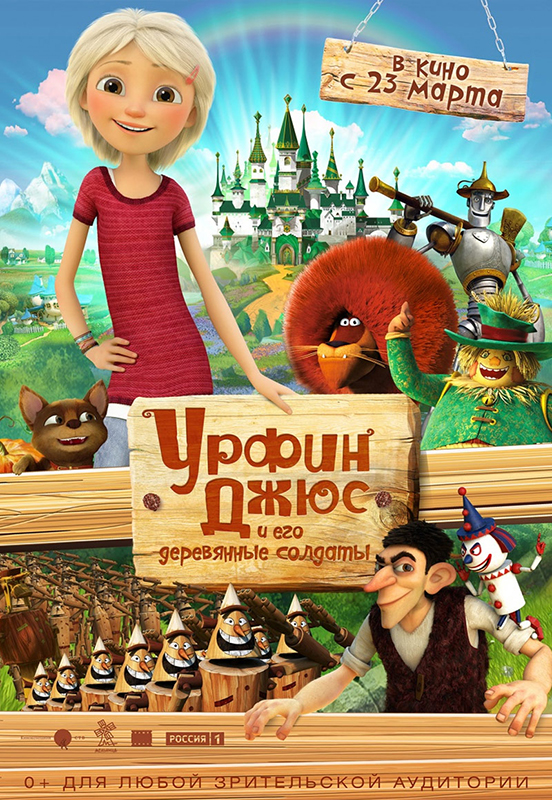 Urfin Djus and his Wooden Soldiers theatrical poster