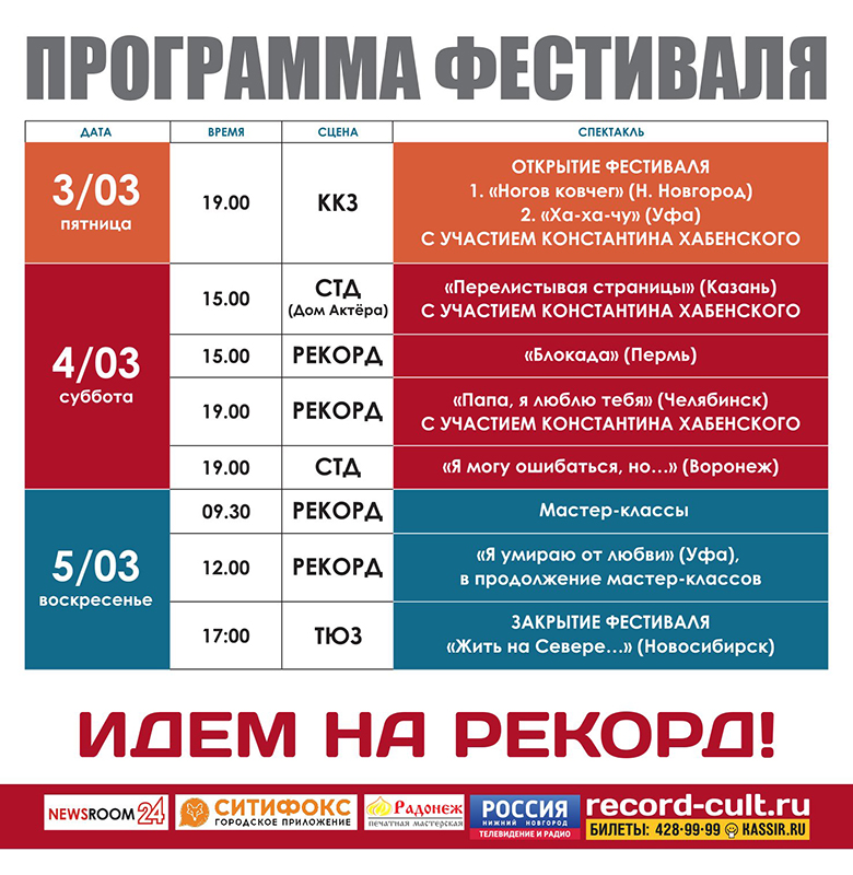 "Program of the Festival ""Small Stage for Big Life"""