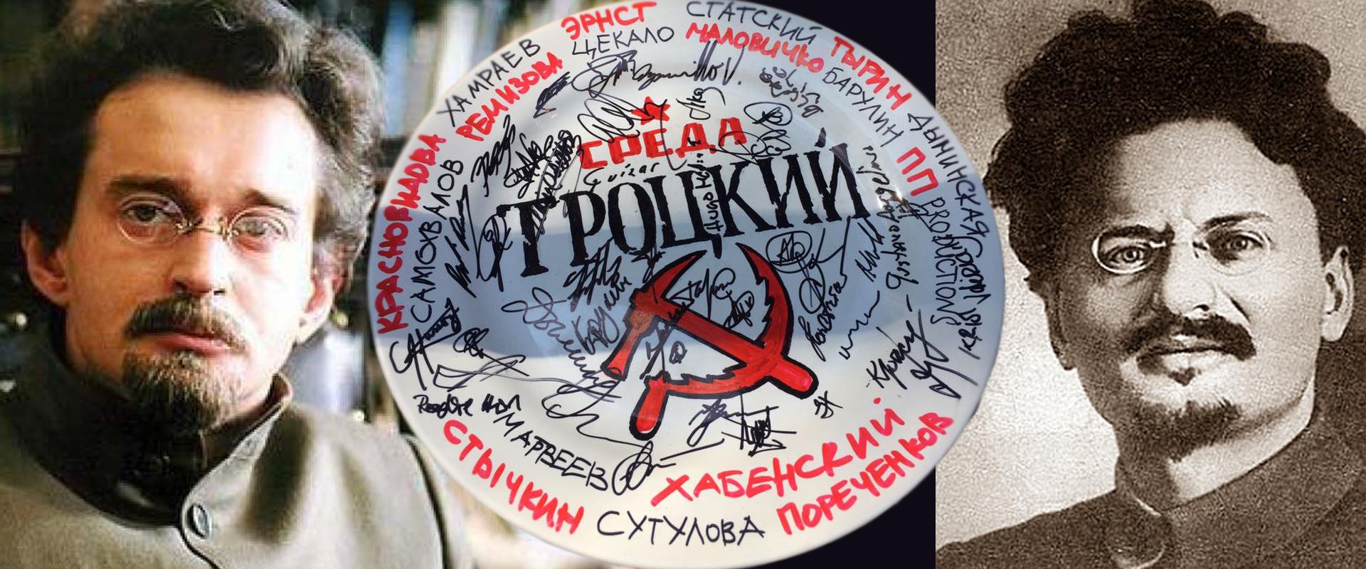 Trotsky TV Series starring Konstantin Khabenskiy