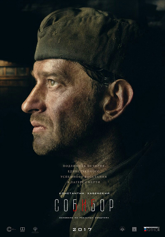 Sobibor_Theatrical poster