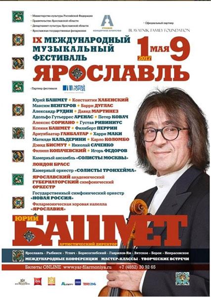 9th International music Festival of Yuri Bashmet in Yarolslavl