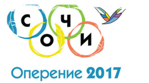 """The Operenie-2017"" Khabenskiy's Studios Festival Grand Opening @ The Dagomys Center | Сочи | Краснодарский край | Россия"