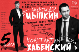 NoPrinciples Readings of Konstantin Khabenskiy and Alexander Tsypkin Charity evening @ Green Theater at VDNH. Stage on the Water | Москва | Россия