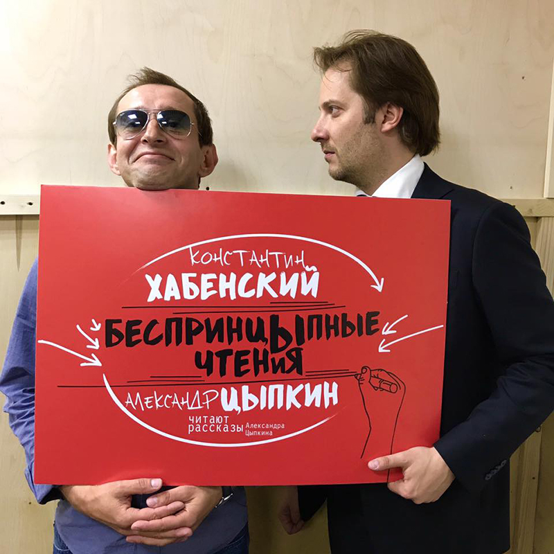 Konstantin Khabensikiy ana Alexander Tsypkin - The Women of Unbending Age