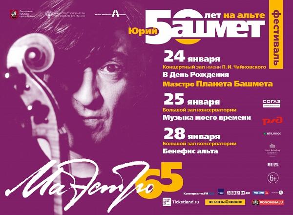 Yuri Bashmet 65th Anniversary