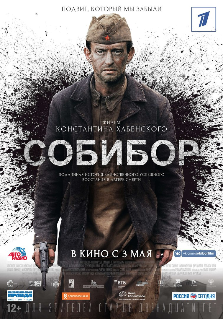 """Sobibor"" movie directed by Konstantin Khabenskiy"