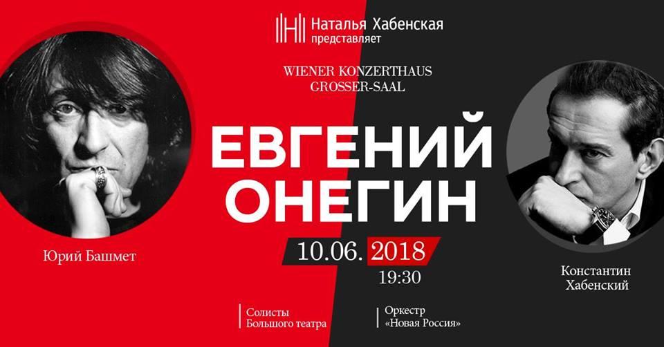 """Konstantin Khabenskiy in """"Eugene Onegin"""""""