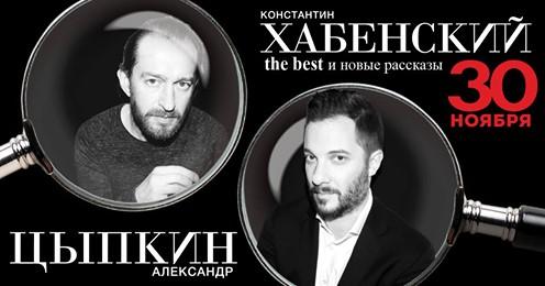 Konstantin Khabenskiy and Alexander Tsypkin in London